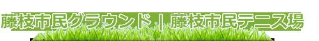 藤枝市民グラウンド | 藤枝市民テニス場